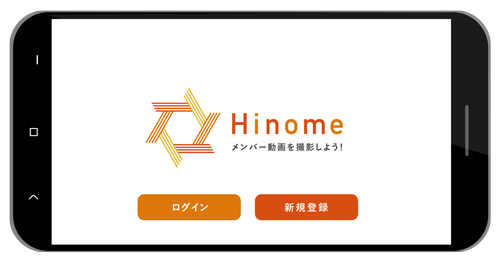 hinome利用イメージ